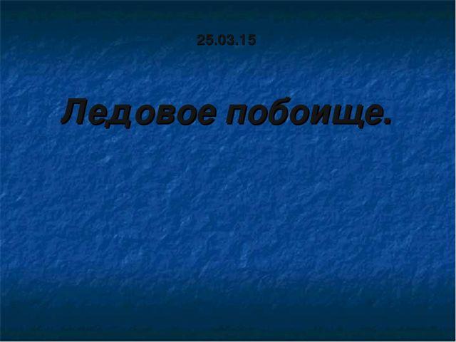 25.03.15 Ледовое побоище.