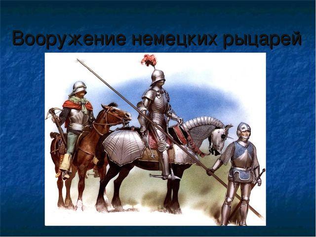 Вооружение немецких рыцарей