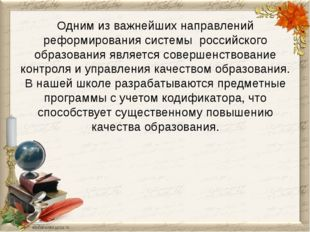 Одним из важнейших направлений реформирования системы российского образования
