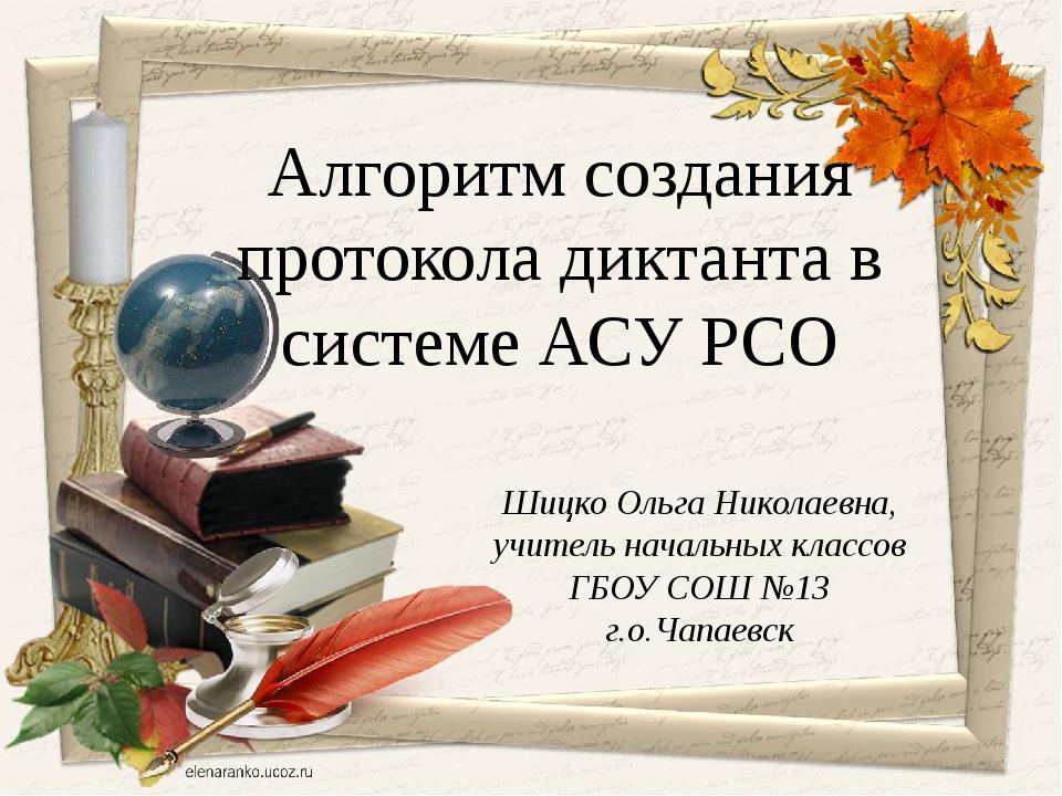 Шицко Ольга Николаевна, учитель начальных классов ГБОУ СОШ №13 г.о.Чапаевск А...