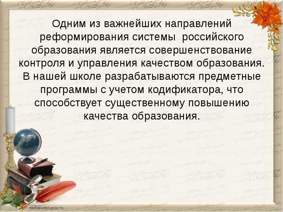 Одним из важнейших направлений реформирования системы российского образования...