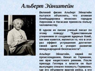 Альберт Эйнштейн Великий физик Альберт Эйнштейн пытался объяснить, что атомна