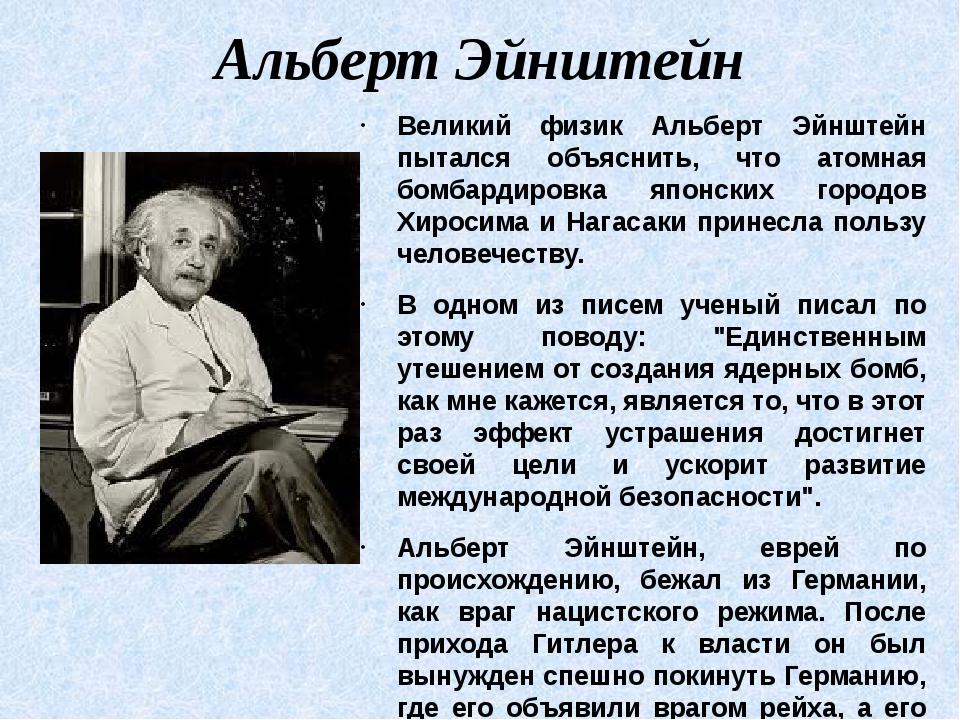 Альберт Эйнштейн Великий физик Альберт Эйнштейн пытался объяснить, что атомна...