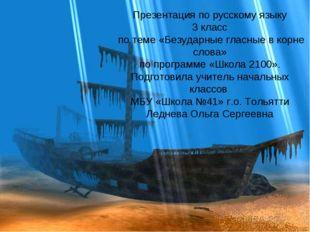 Презентация по русскому языку 3 класс по теме «Безударные гласные в корне сло