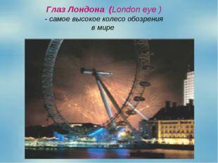 Глаз Лондона (London eye ) - самое высокое колесо обозрения в мире