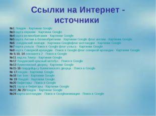 Ссылки на Интернет - источники №1 Лондон - Картинки Google №3 карта евразии -