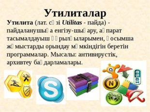 Утилиталар Утилита (лат. сөзі Utilitas - пайда) - пайдаланушыға енгізу-шығару
