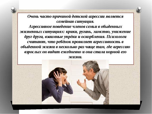 Очень часто причиной детской агрессии является семейная ситуация. Агрессивное...