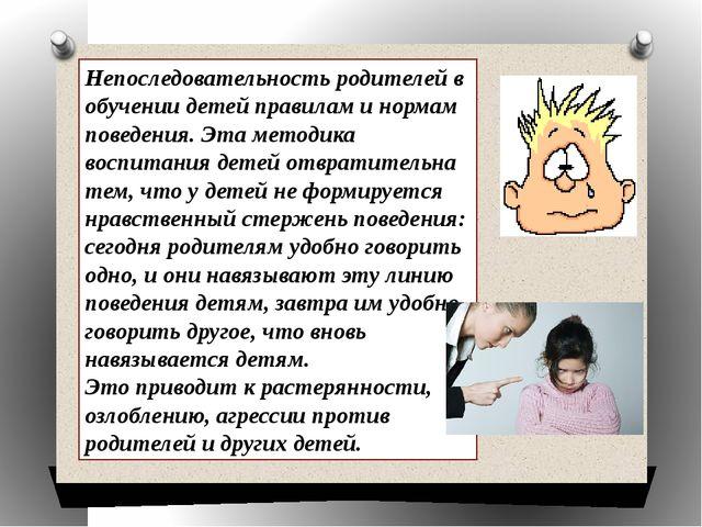 Непоследовательность родителей в обучении детей правилам и нормам поведения....