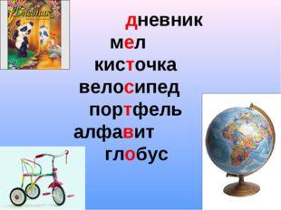 дневник мел кисточка велосипед портфель алфавит глобус