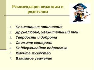 Рекомендации педагогам и родителям Позитивные отношения Дружелюбие, уважитель