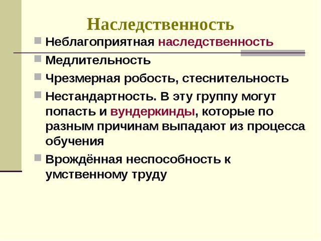 Наследственность Неблагоприятная наследственность Медлительность Чрезмерная...