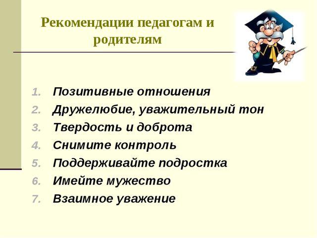 Рекомендации педагогам и родителям Позитивные отношения Дружелюбие, уважитель...