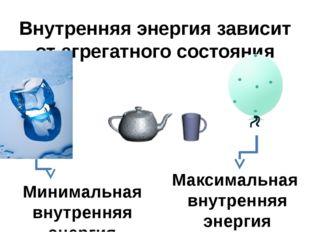 Внутренняя энергия зависит от агрегатного состояния вещества Минимальная внут