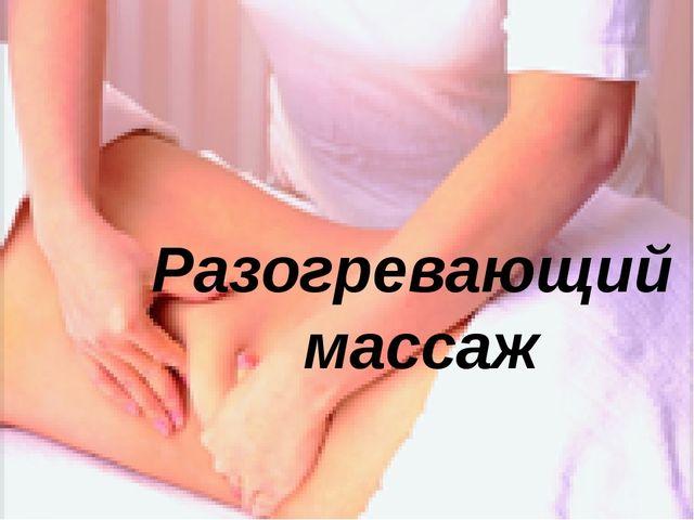 Разогревающий массаж