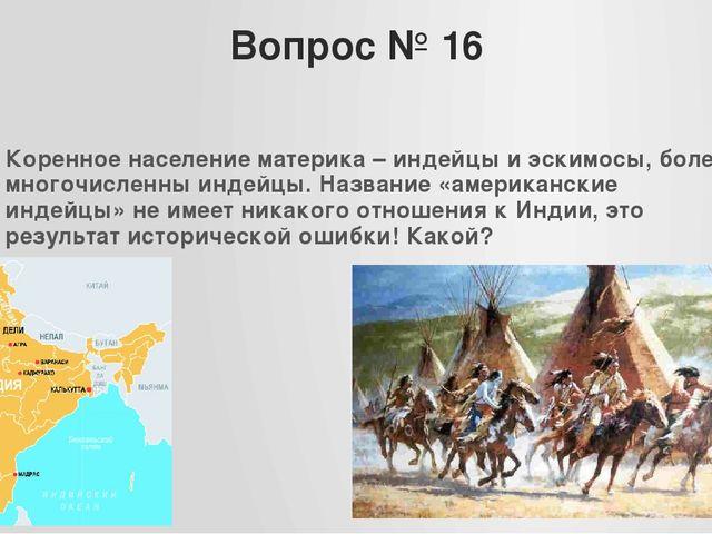 Вопрос № 16 Коренное население материка – индейцы и эскимосы, более многочисл...