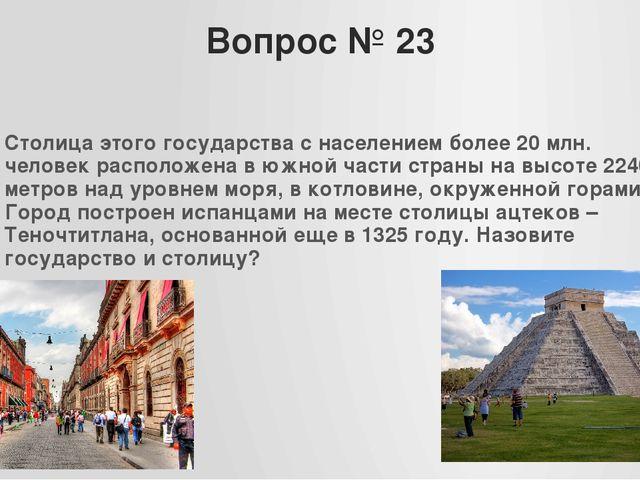 Вопрос № 23 Столица этого государства с населением более 20 млн. человек расп...