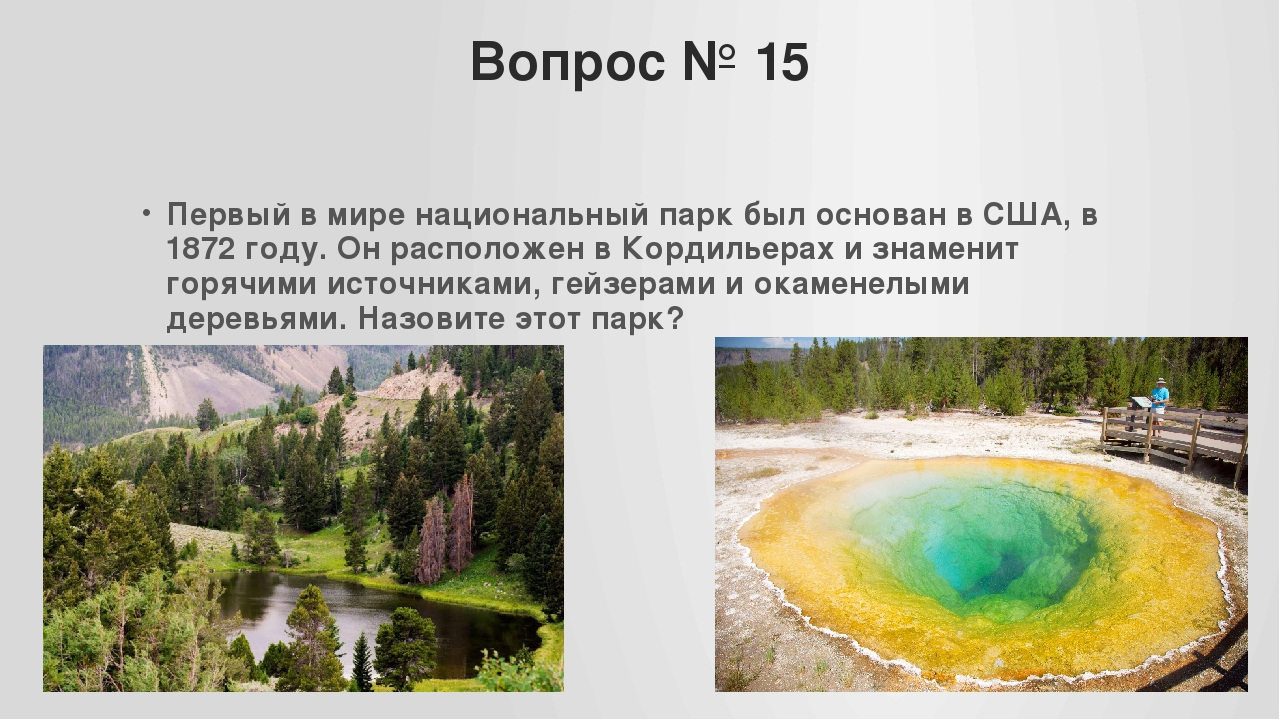 Вопрос № 15 Первый в мире национальный парк был основан в США, в 1872 году. О...