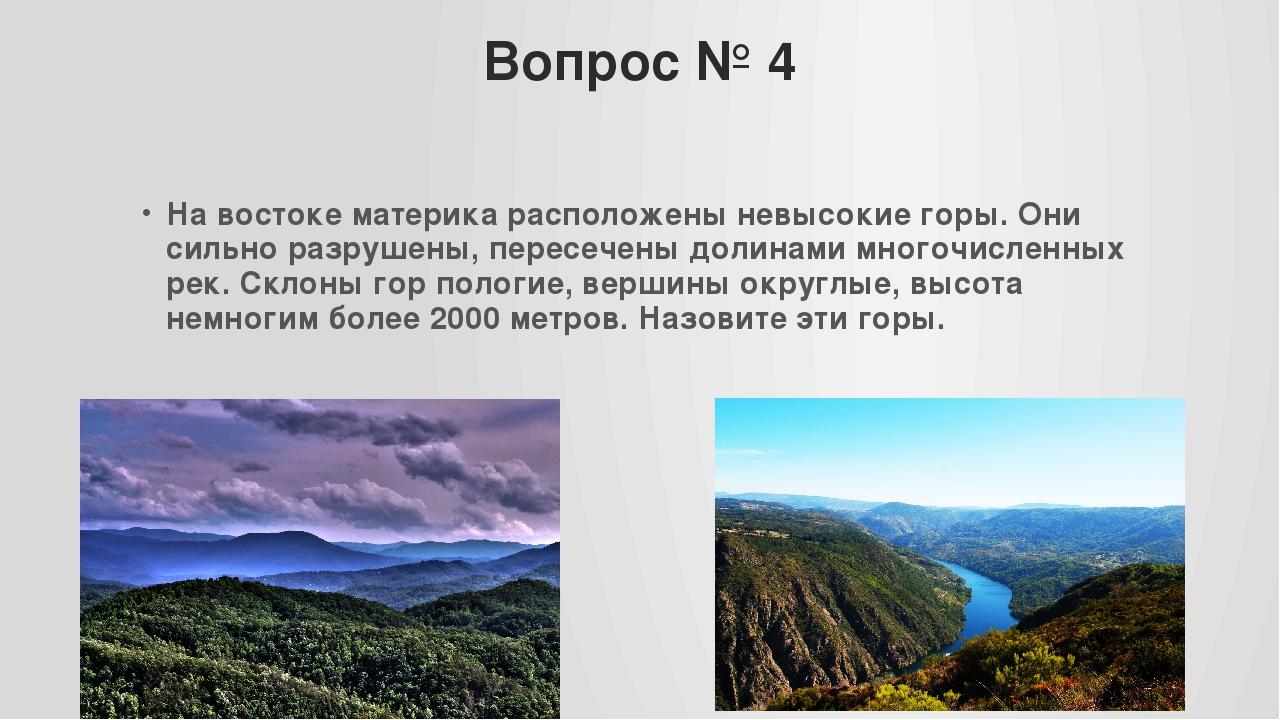 Вопрос № 4 На востоке материка расположены невысокие горы. Они сильно разруше...