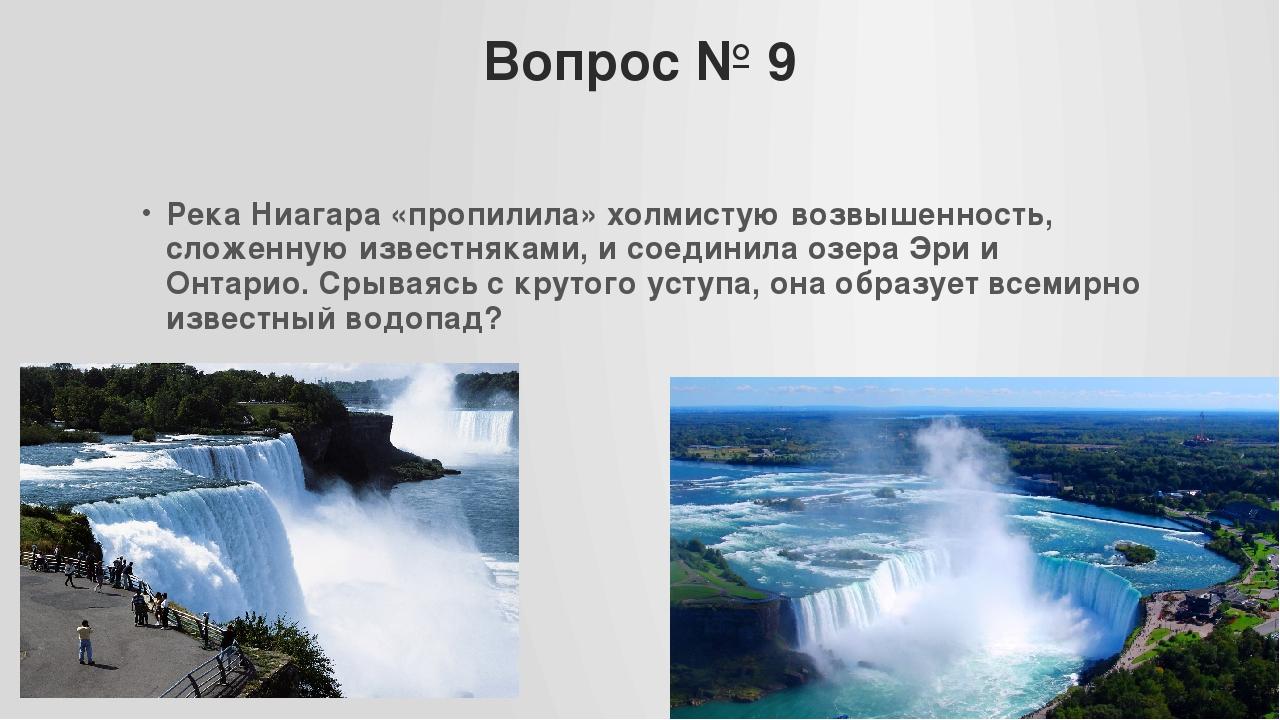 Вопрос № 9 Река Ниагара «пропилила» холмистую возвышенность, сложенную извест...