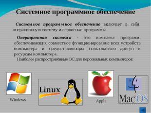 Задание 1 Найдите лишнее Текстовый редактор Программа Power Point Паскаль Про