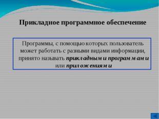 Ситуация Системное ПО Прикладное ПО Системы программирования Выпускной 11 кла