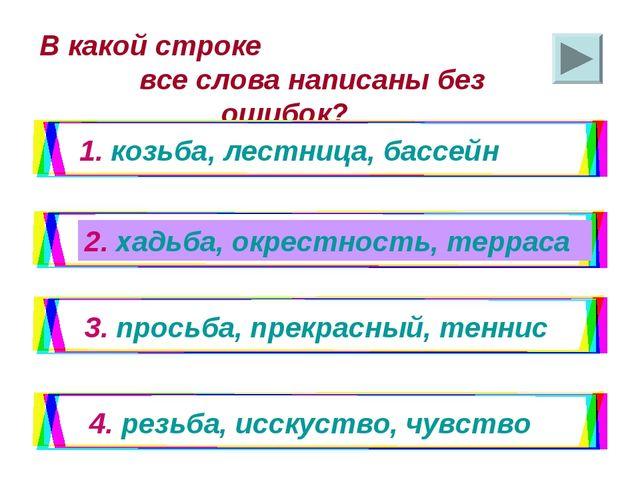 В какой строке все слова написаны без ошибок? 1. козьба, лестница, бассейн 2....