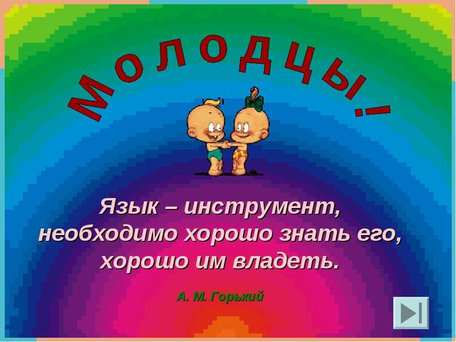 Язык – инструмент, необходимо хорошо знать его, хорошо им владеть. А. М. Горь...
