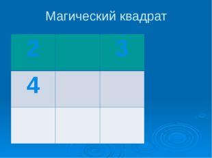 Магический квадрат 2 3 4
