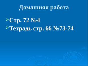 Домашняя работа Стр. 72 №4 Тетрадь стр. 66 №73-74