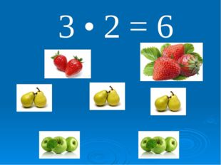 3 • 2 = 6