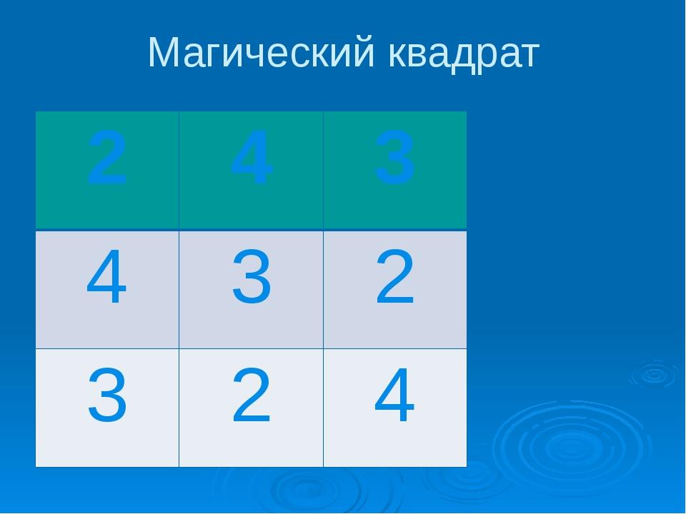 Магический квадрат 2 4 3 4 3 2 3 2 4