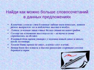 Найди как можно больше словосочетаний в данных предложениях Кузнечик сложил с