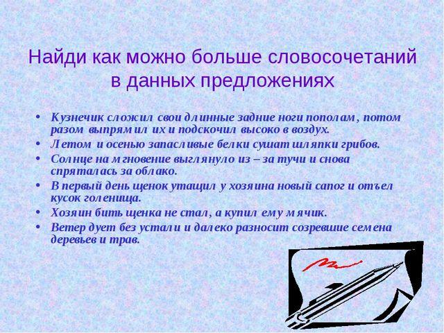 Найди как можно больше словосочетаний в данных предложениях Кузнечик сложил с...