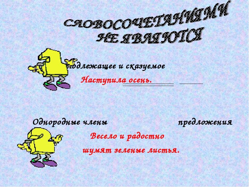 Подлежащее и сказуемое Наступила осень. Однородные члены предложения Весело...