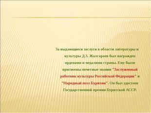 За выдающиеся заслуги в области литературы и культуры Д.З. Жалсараев был нагр