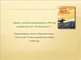 """Первые стихи были опубликованы в 1945 году в армейской газете """"На боевом пос"""