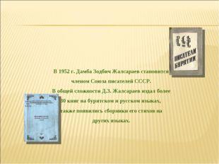 В 1952 г. Дамба Зодбич Жалсараев становится членом Союза писателей СССР. В об