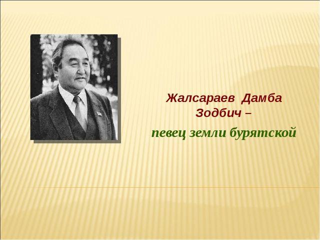 Жалсараев Дамба Зодбич – певец земли бурятской