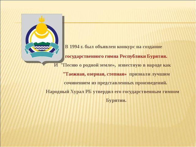 В 1994 г. был объявлен конкурс на создание государственного гимна Республики...