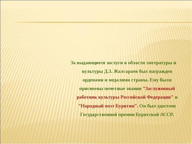За выдающиеся заслуги в области литературы и культуры Д.З. Жалсараев был нагр...