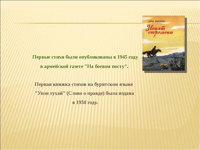 """Первые стихи были опубликованы в 1945 году в армейской газете """"На боевом пос..."""
