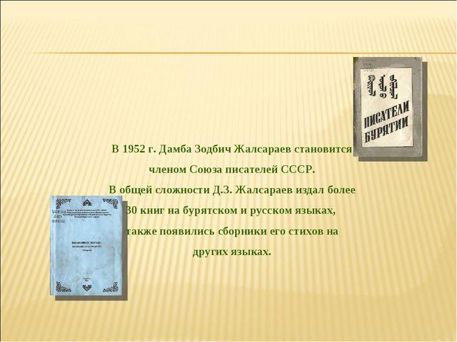 В 1952 г. Дамба Зодбич Жалсараев становится членом Союза писателей СССР. В об...