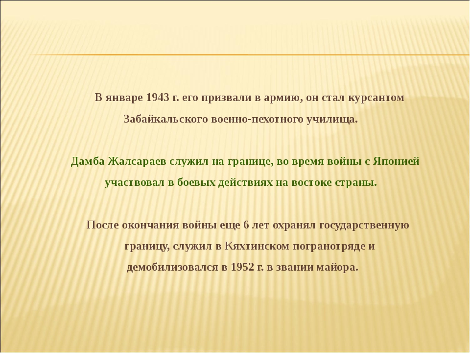 В январе 1943 г. его призвали в армию, он стал курсантом Забайкальского воен...