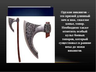 Оружие викингов – это прямой длинный меч и нож, тяжелое копье, топор. Необход
