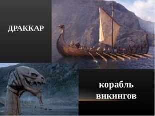 корабль викингов ДРАККАР