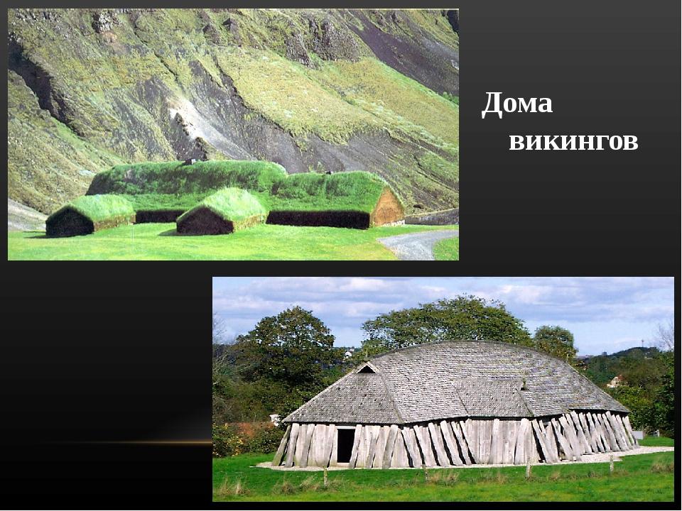 Дома викингов