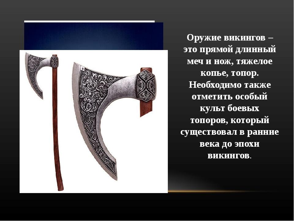 Оружие викингов – это прямой длинный меч и нож, тяжелое копье, топор. Необход...