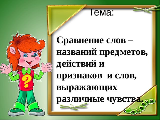 Тема: Сравнение слов –названий предметов, действий и признаков и слов, выража...