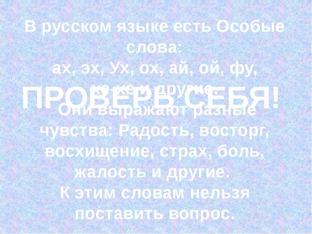 В русском языке есть Особые слова: ах, эх, Ух, ох, ай, ой, фу, хе-хе и други...